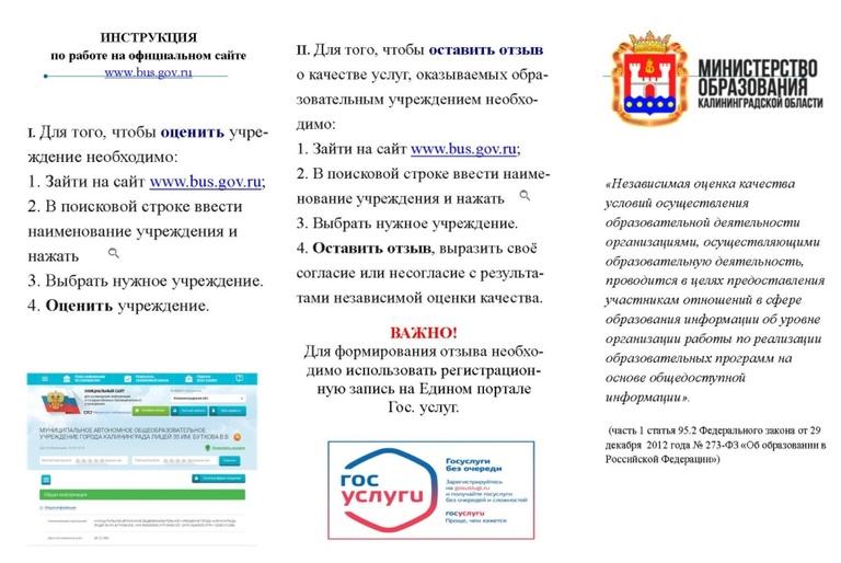 инструкция busgov.jpg