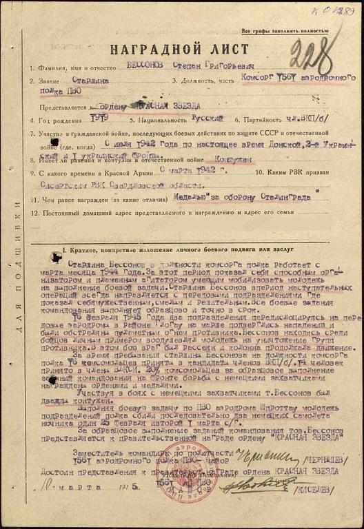 Наградной лист Бессонова.jpg
