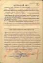 Наградной лист Семенков А.Н.jpg
