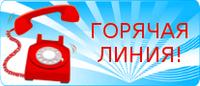 09_hotline.png