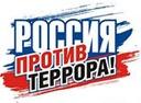 11_protiv_terrora.jpg
