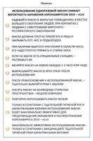 Памятка короновирус 2019.png